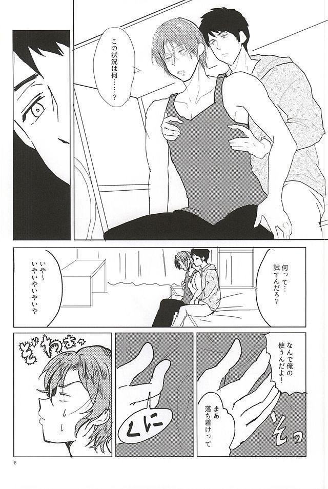 Rin-chan no Chikubi Kaihatsu! 4