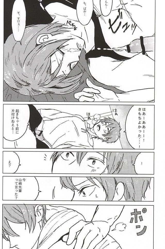 Rin-chan no Chikubi Kaihatsu! 50