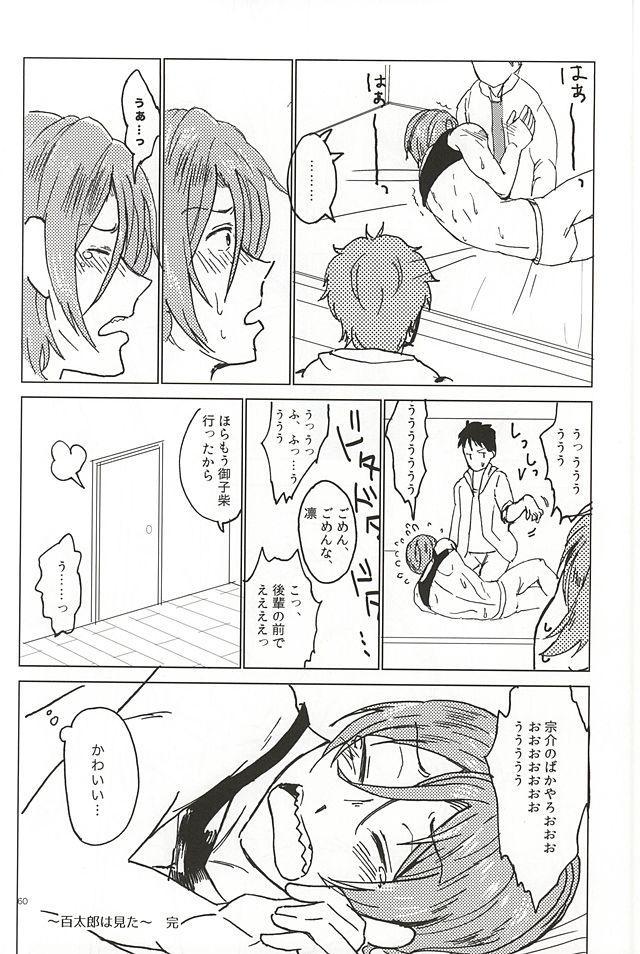 Rin-chan no Chikubi Kaihatsu! 58