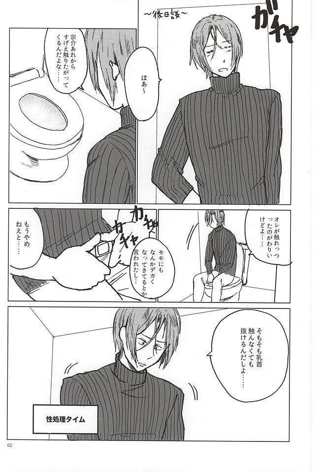 Rin-chan no Chikubi Kaihatsu! 59