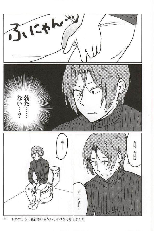 Rin-chan no Chikubi Kaihatsu! 61