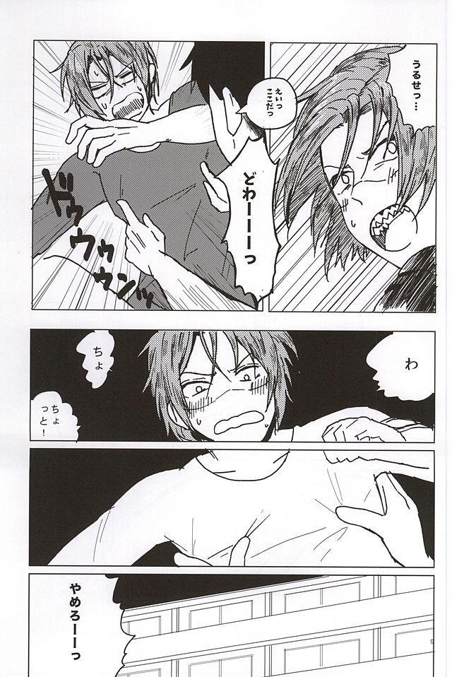 Rin-chan no Chikubi Kaihatsu! 7