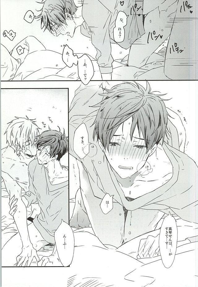 Makoto-senpai, daisuki desu. 18