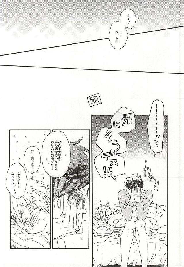 Makoto-senpai, daisuki desu. 23
