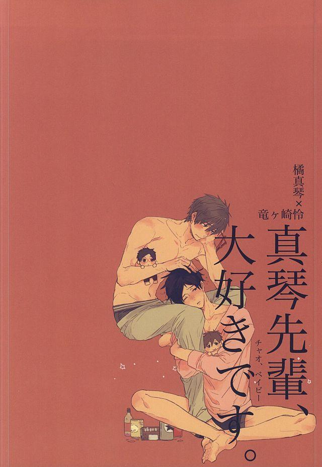 Makoto-senpai, daisuki desu. 25