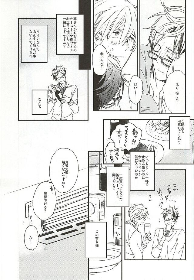 Makoto-senpai, daisuki desu. 2