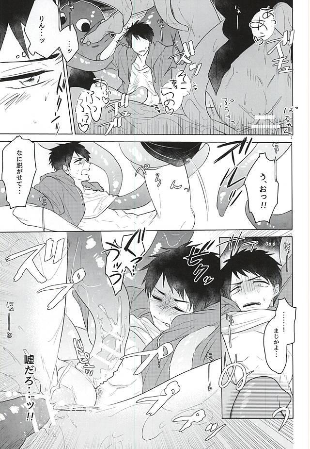 Maigo no Maigo no Shokushu-chan 18