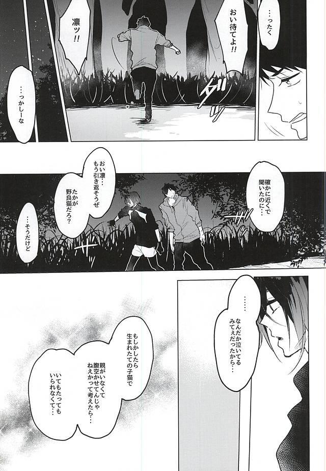 Maigo no Maigo no Shokushu-chan 2