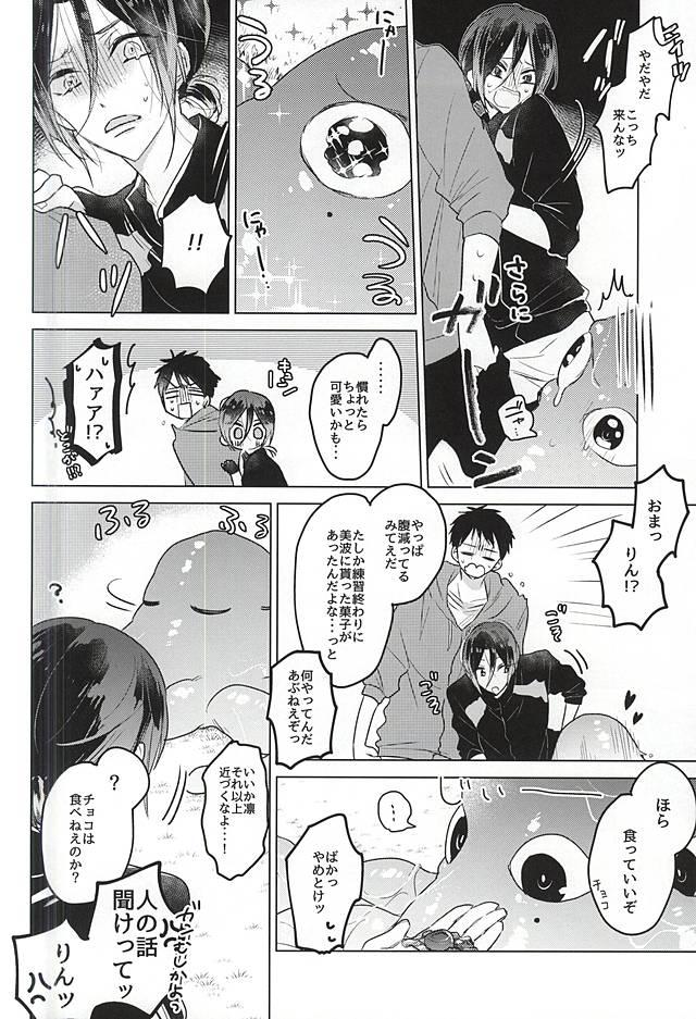 Maigo no Maigo no Shokushu-chan 5