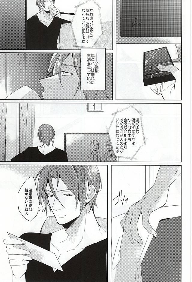 (C88) [-18℃ (Hoshino Yui)] -One Room- (Free!) 1