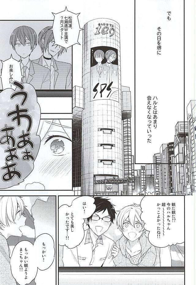 Kimi wa Boku no Kirakira no Hoshi 9