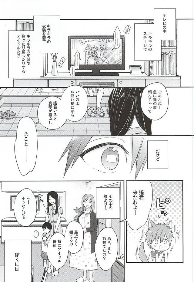 Kimi wa Boku no Kirakira no Hoshi 1
