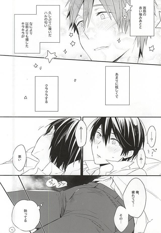 Kimi wa Boku no Kirakira no Hoshi 22