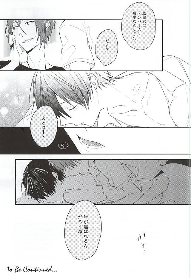 Kimi wa Boku no Kirakira no Hoshi 25
