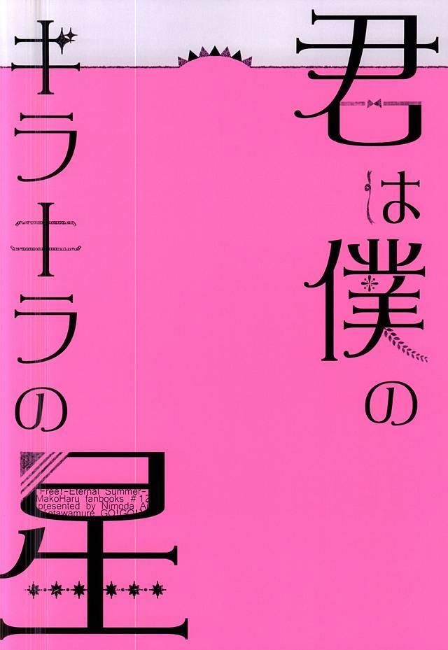 Kimi wa Boku no Kirakira no Hoshi 26