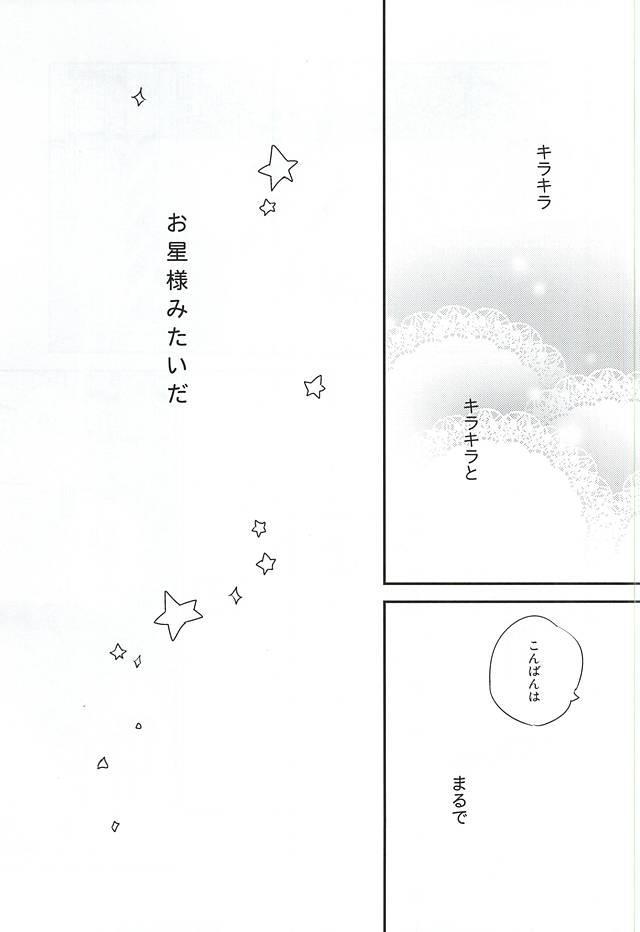 Kimi wa Boku no Kirakira no Hoshi 3