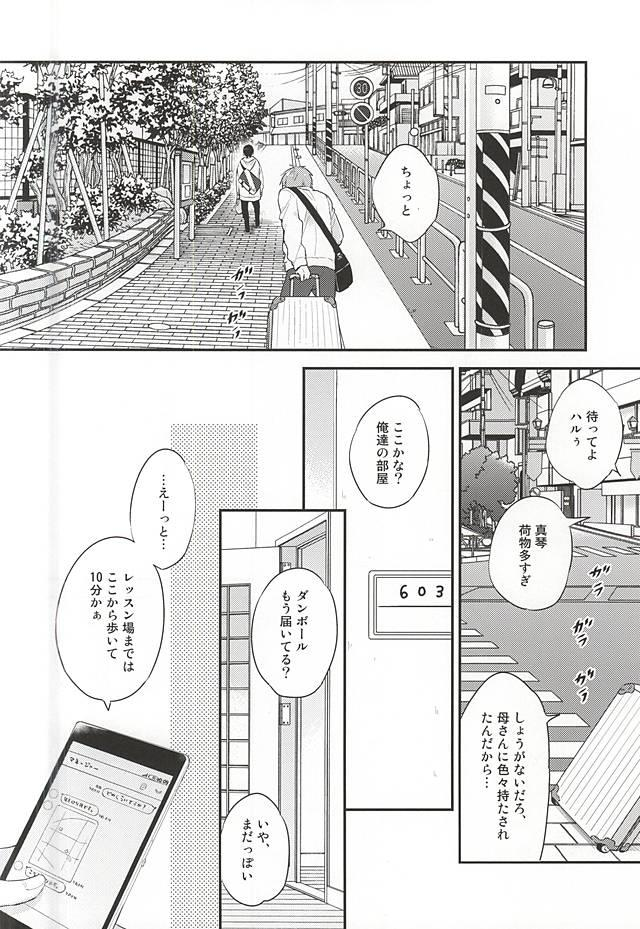 Kimi wa Boku no Kirakira no Hoshi 4