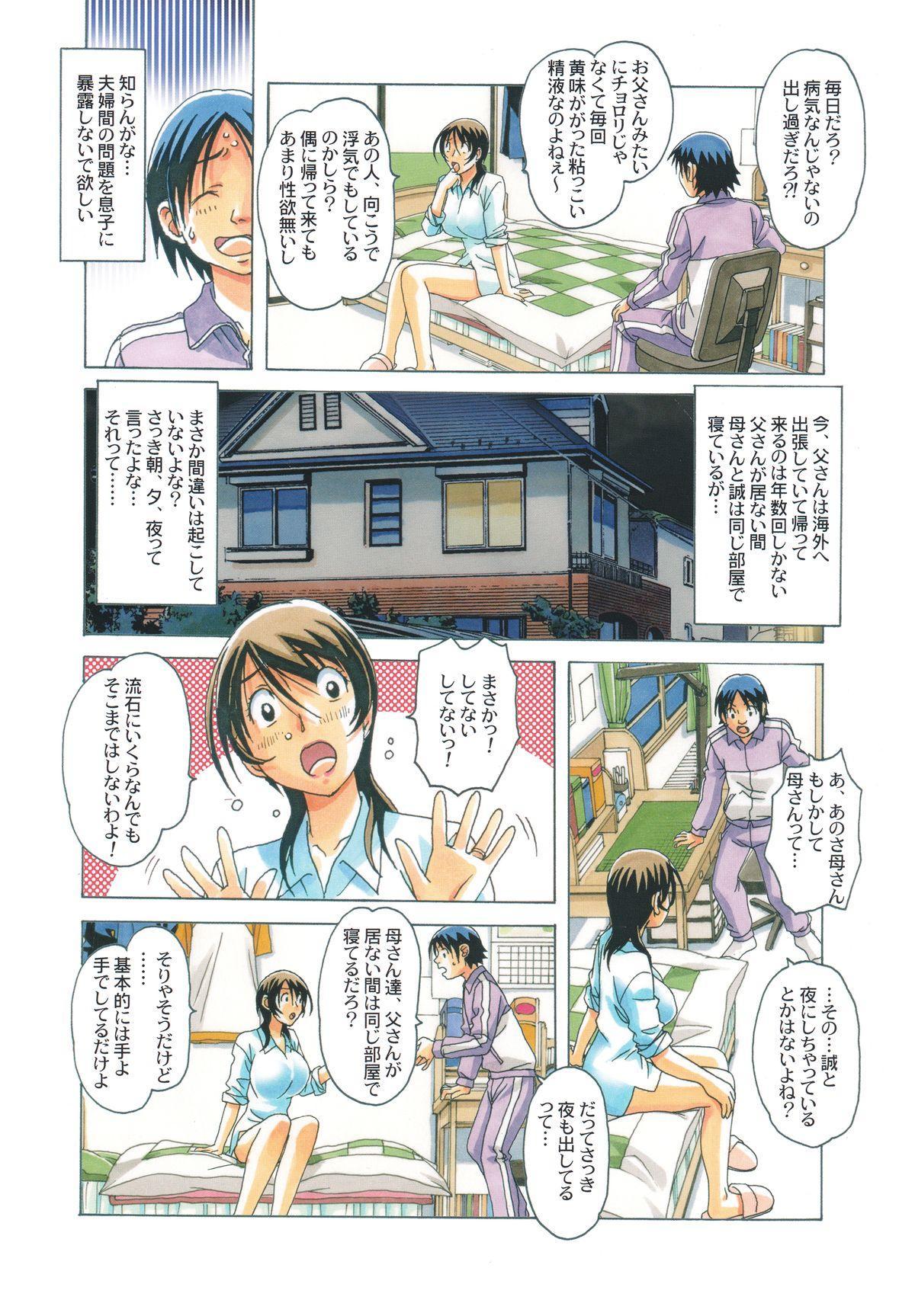 TABOO Azusa 13