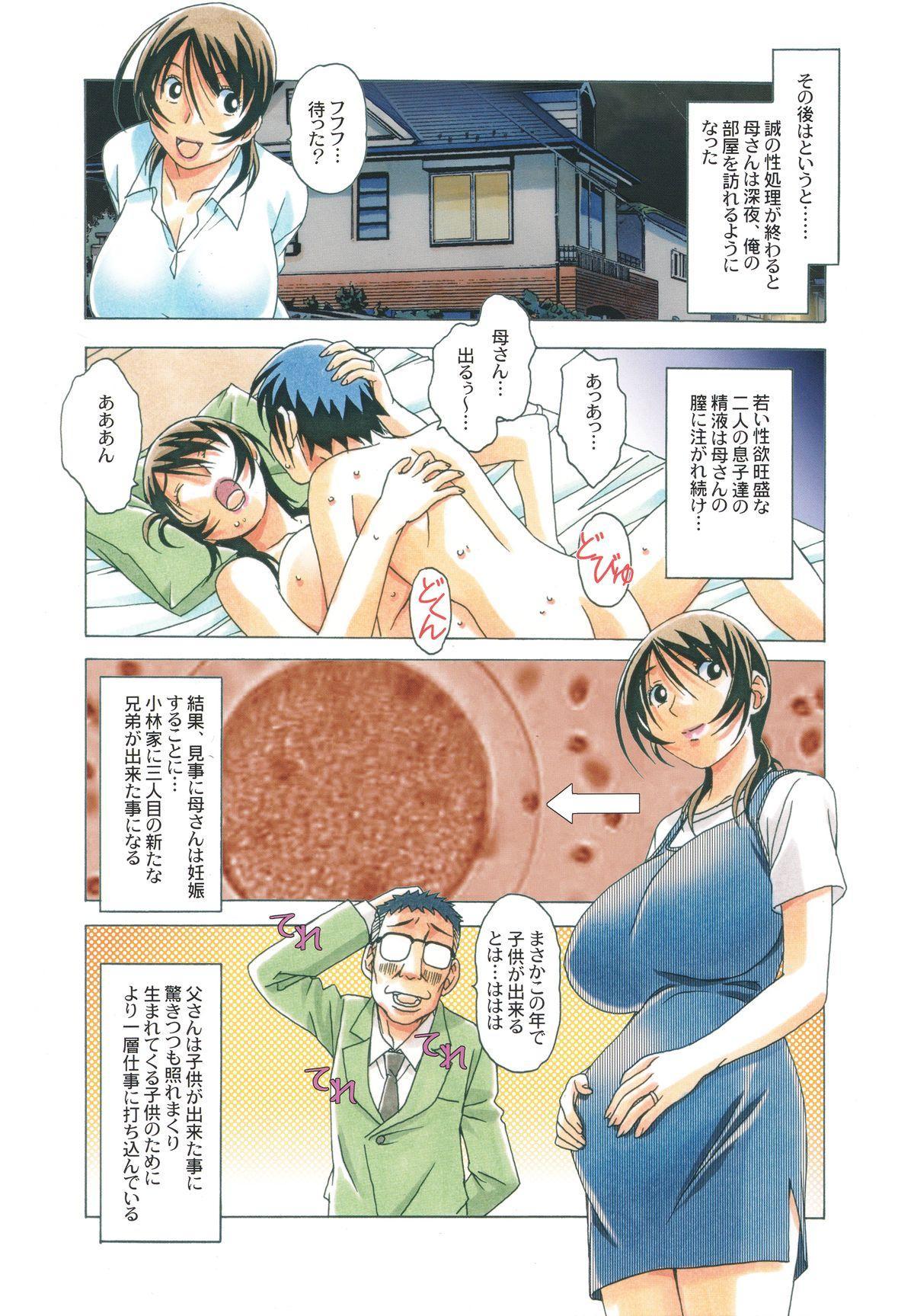 TABOO Azusa 30