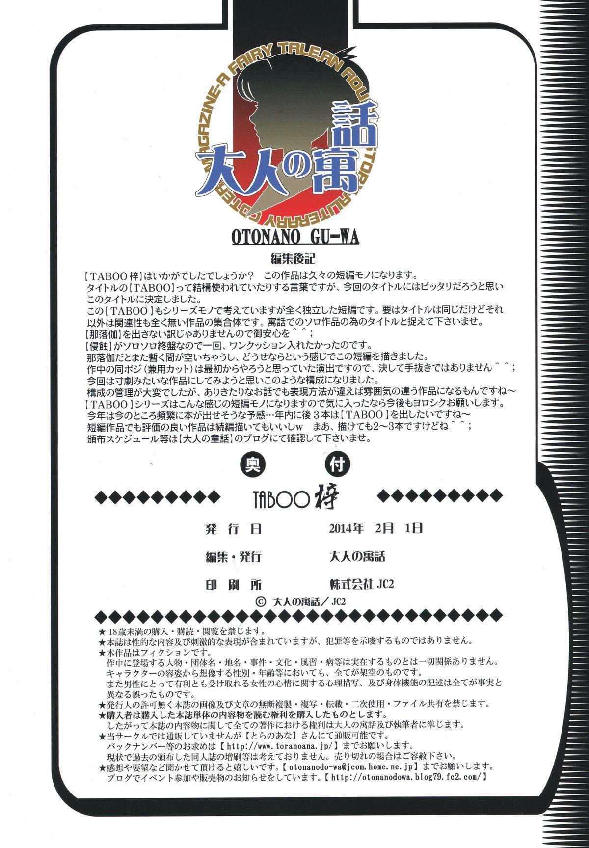 TABOO Azusa 32