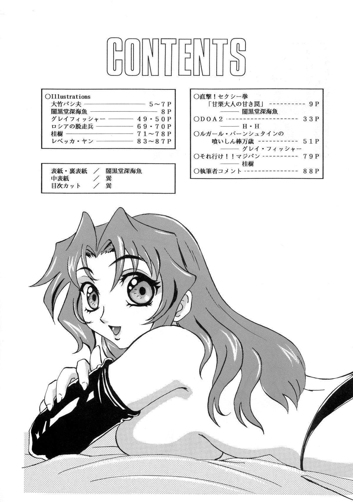 BUSTY HEAVEN Eranyuu Tengoku 2