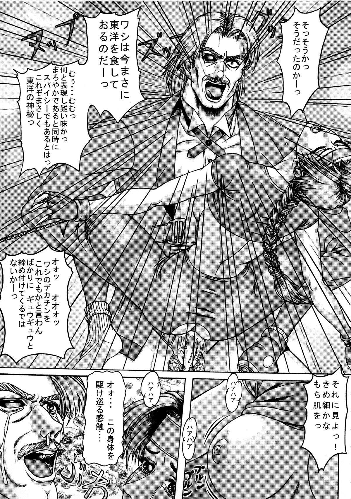 BUSTY HEAVEN Eranyuu Tengoku 59