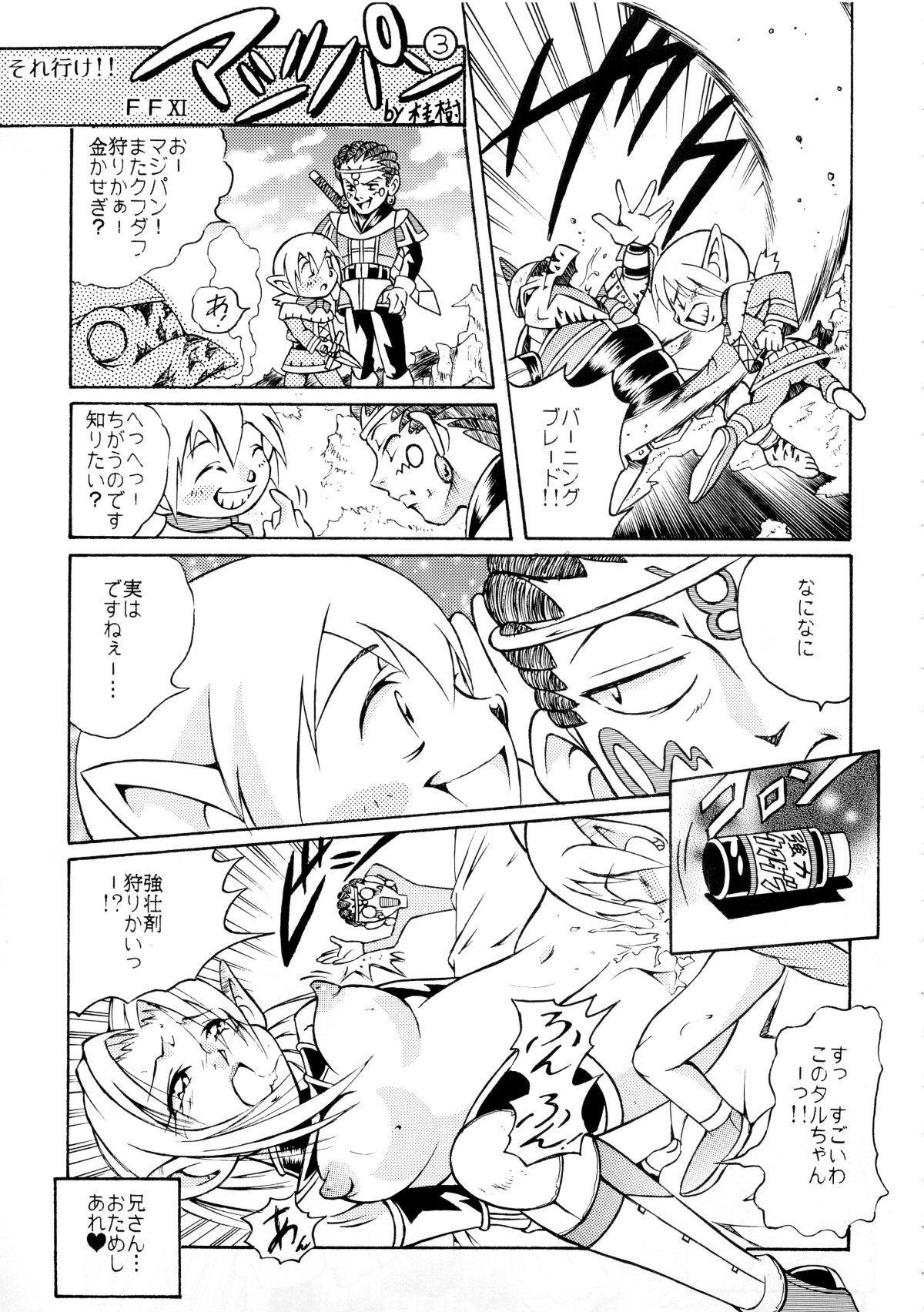 BUSTY HEAVEN Eranyuu Tengoku 79