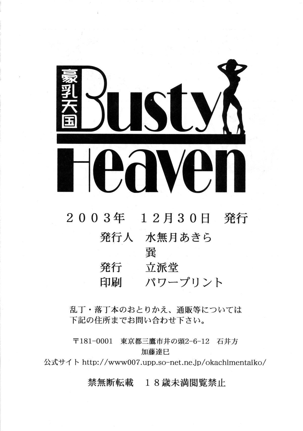 BUSTY HEAVEN Eranyuu Tengoku 88