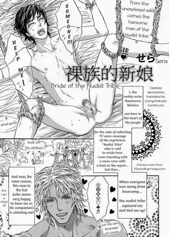 Razoku no Hanayome   Bride of the Nudist Tribe 2
