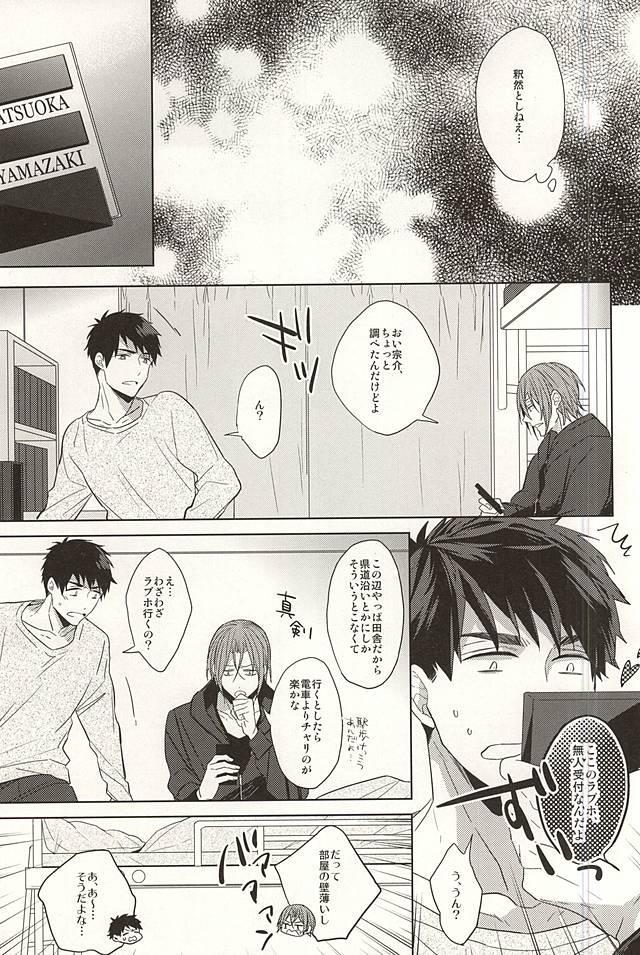 Tsuranaru Hoshiboshi , Sono Yukue 11