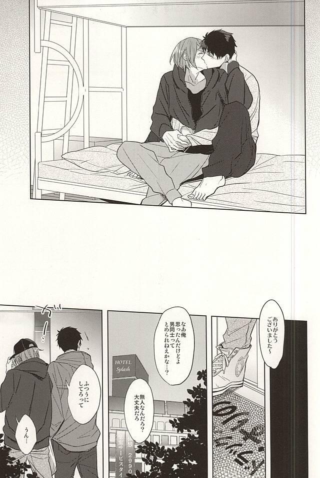 Tsuranaru Hoshiboshi , Sono Yukue 13