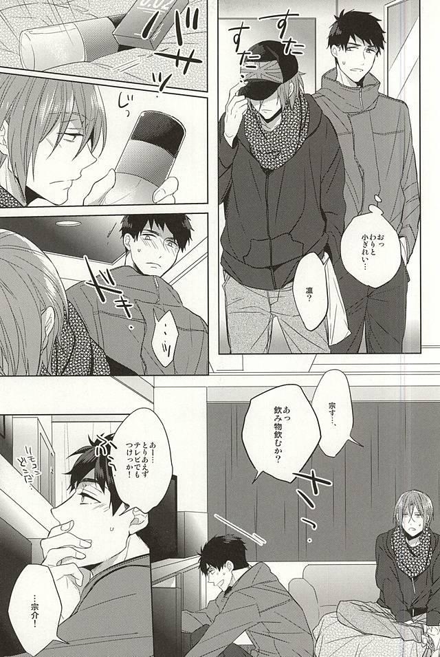 Tsuranaru Hoshiboshi , Sono Yukue 15