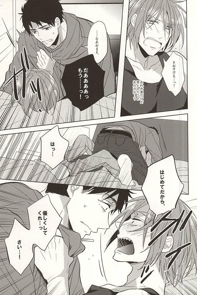 Tsuranaru Hoshiboshi , Sono Yukue 19