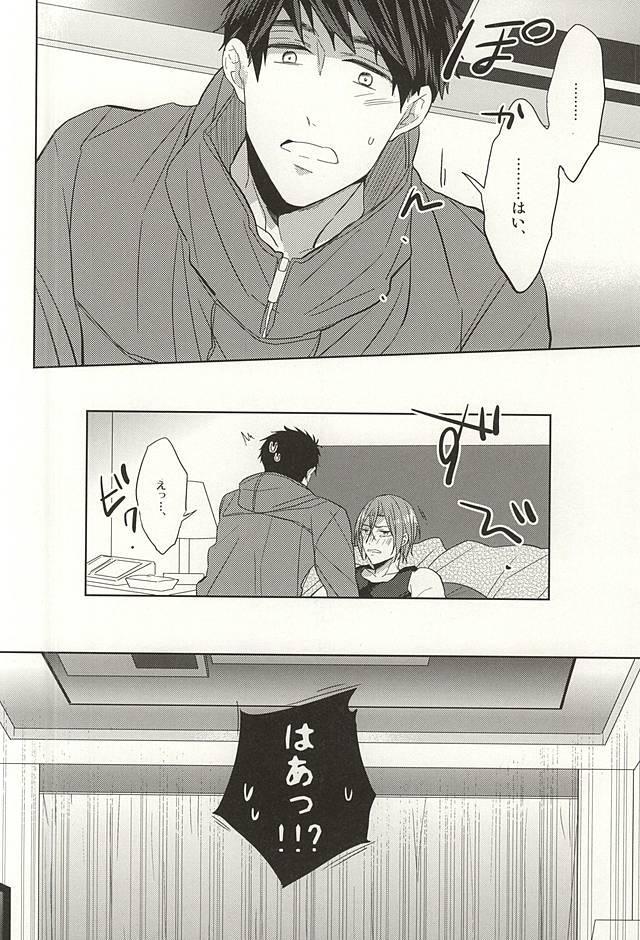 Tsuranaru Hoshiboshi , Sono Yukue 20