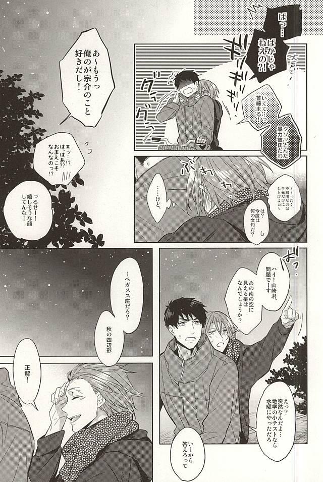 Tsuranaru Hoshiboshi , Sono Yukue 33