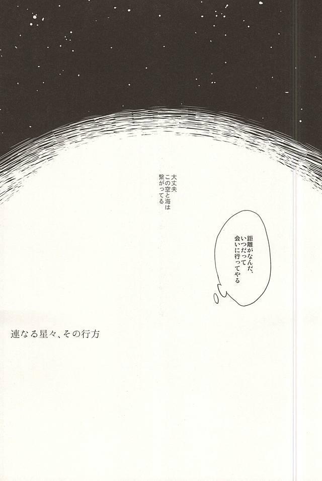 Tsuranaru Hoshiboshi , Sono Yukue 37