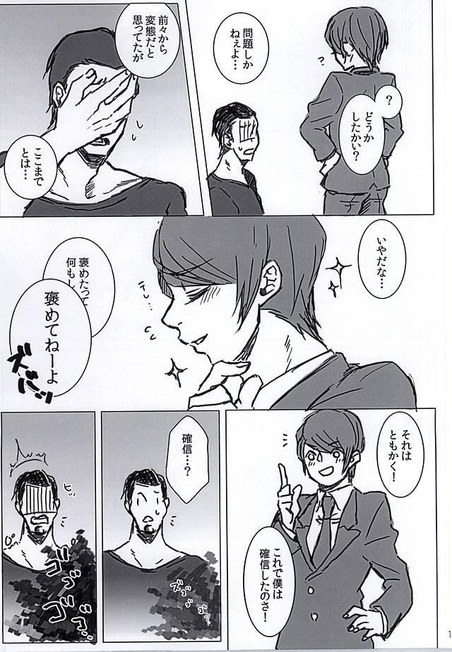 Sukuiyou no Nai Otoko 11