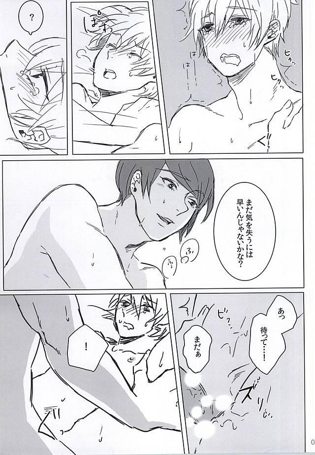 Sukuiyou no Nai Otoko 7