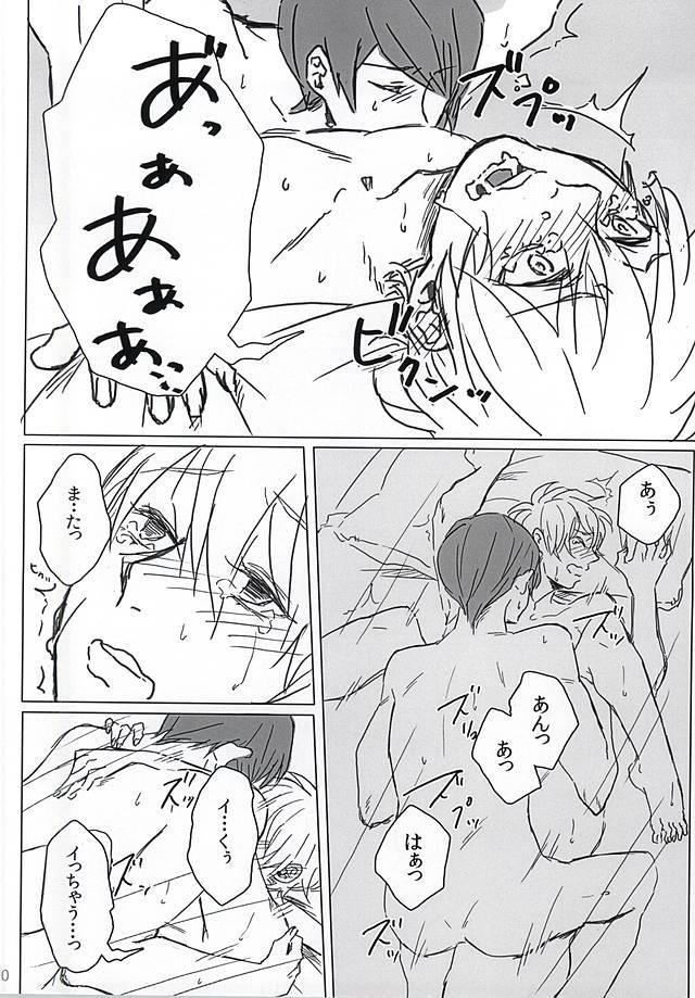 Sukuiyou no Nai Otoko 8
