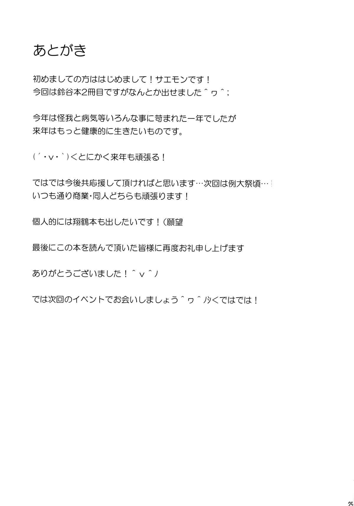 Suzuya to Motto!! Ichaicha shitai!! | I want to Flirt With Suzuya More!! 23