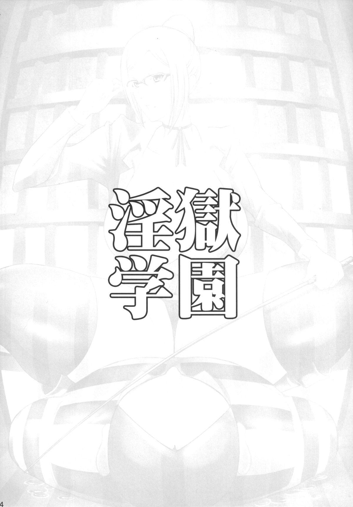 Ingoku Gakuen | Hell School 22