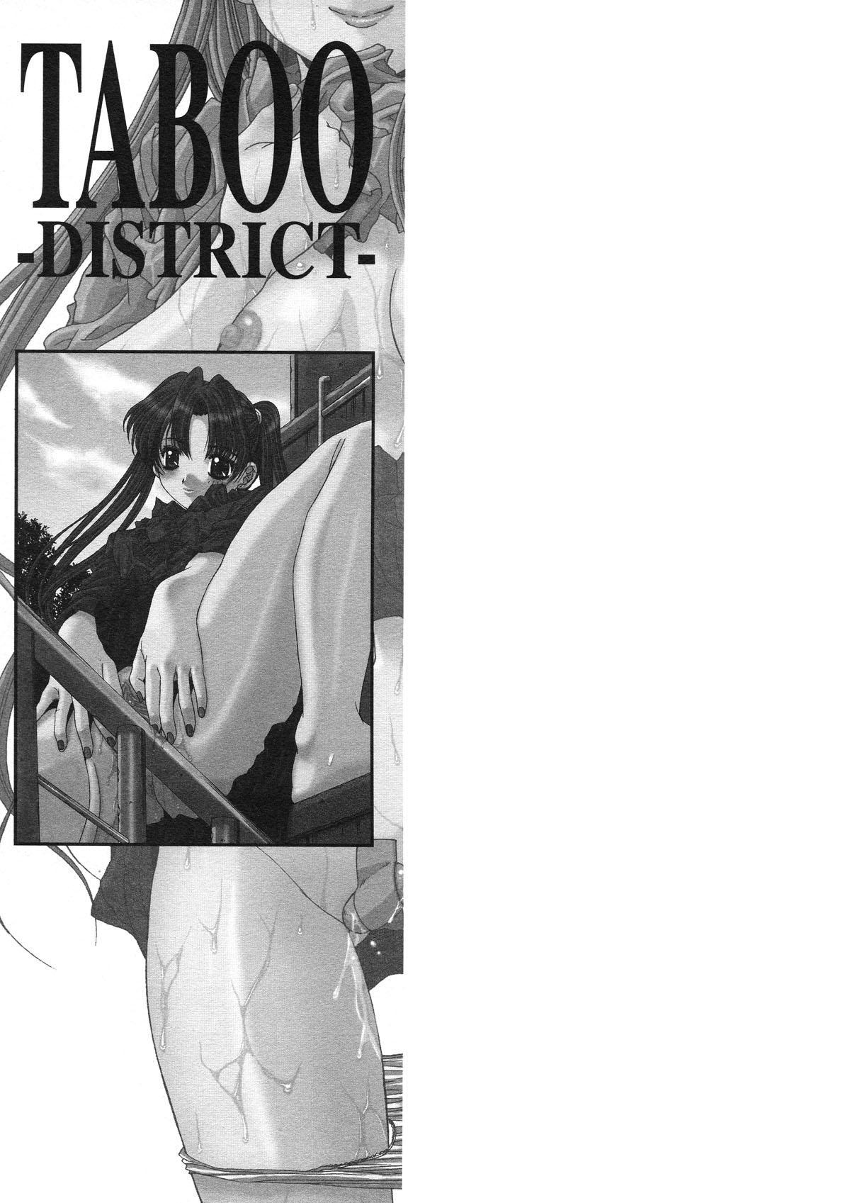 [Yuuki] Kinryouku -Taboo- | Taboo District [English] 172