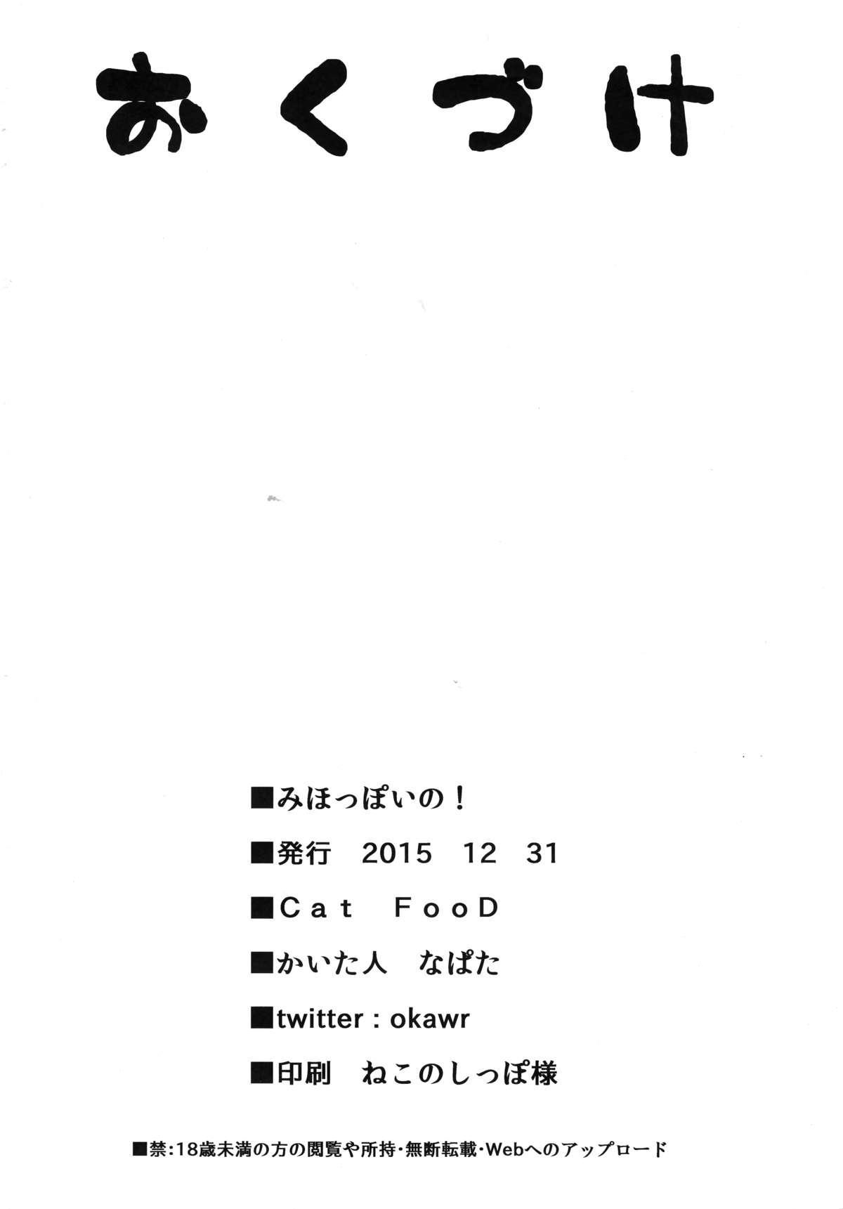 Miho-ppoi no! 17