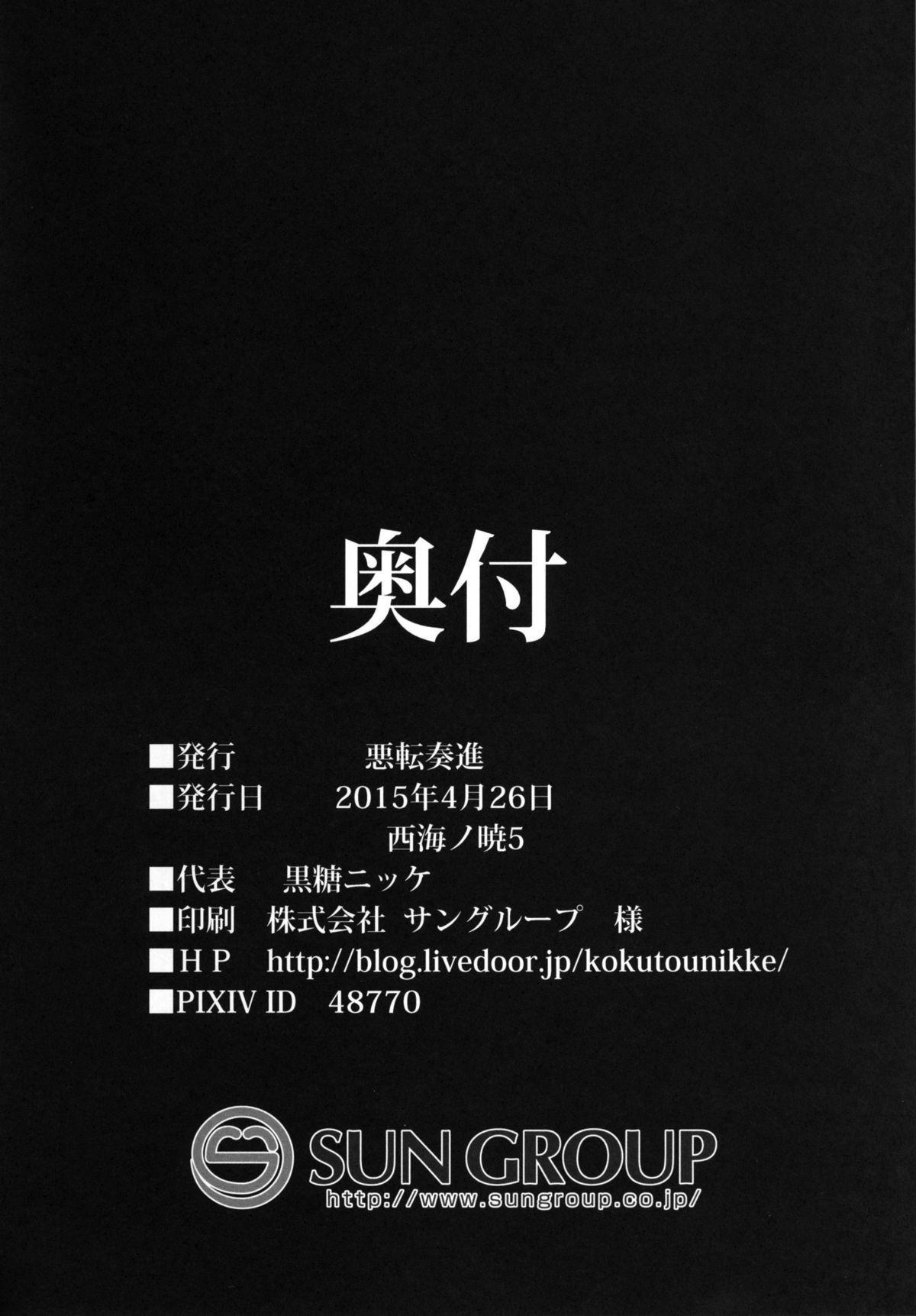 [Akuten Soushin (Kokutou Nikke)] Kanmusu Chakunin Zenya - Akatsuki Ryoujoku Enkai Rinkan   Eve of Ship Girls Pregnancy - Akatsuki's Gang Rape Banquet (Kantai Collection -KanColle-) [English] [Digital] 24