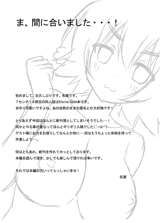 Mayuri-ism 1