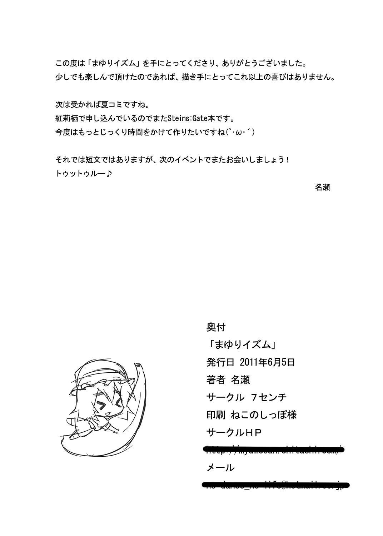Mayuri-ism 26