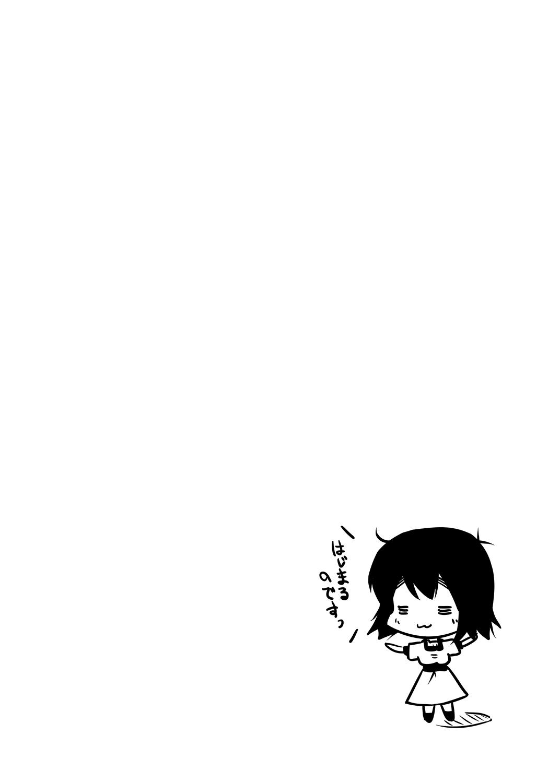 Mayuri-ism 2