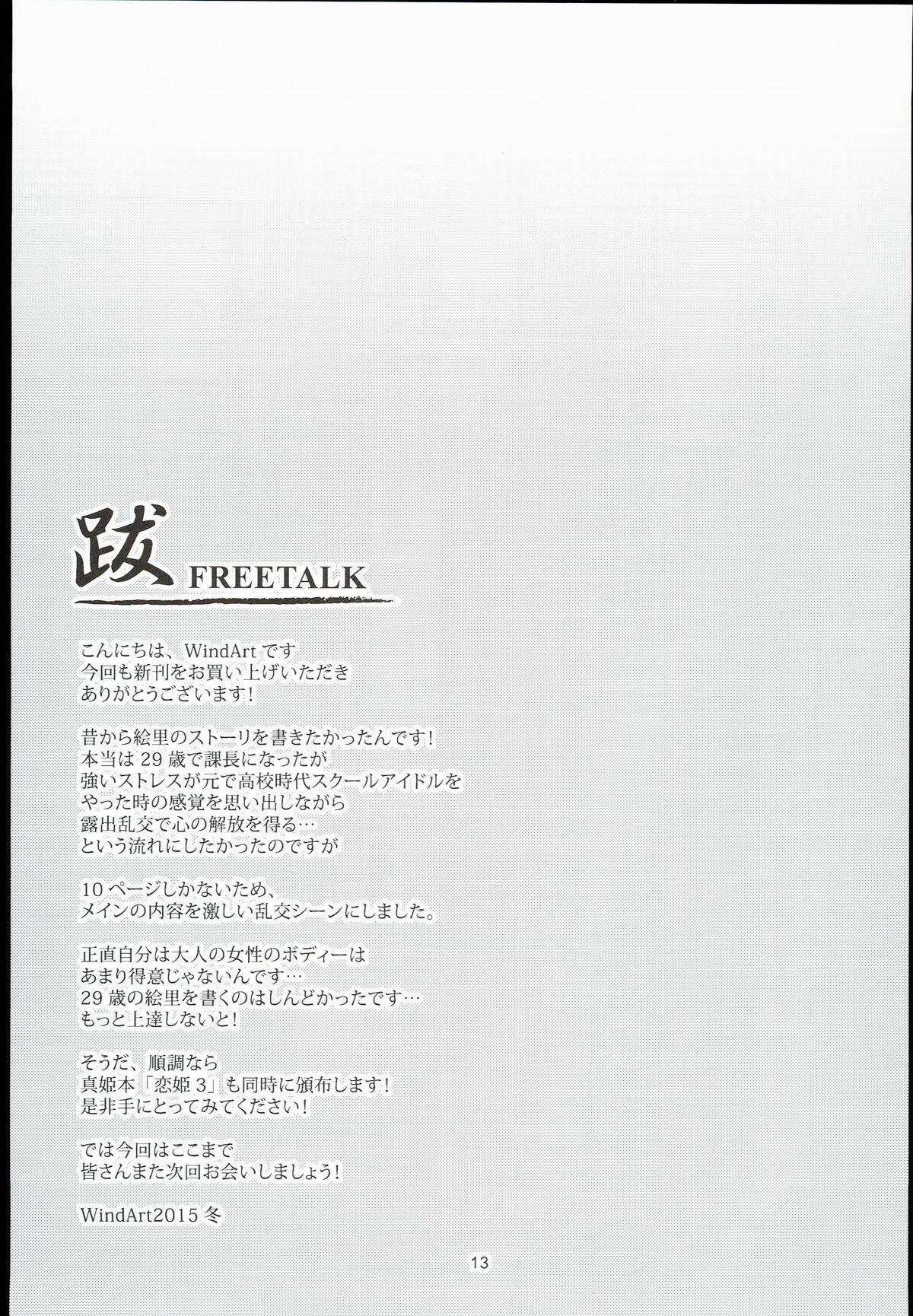 Eri 29-sai Aokan Roshutsu 14