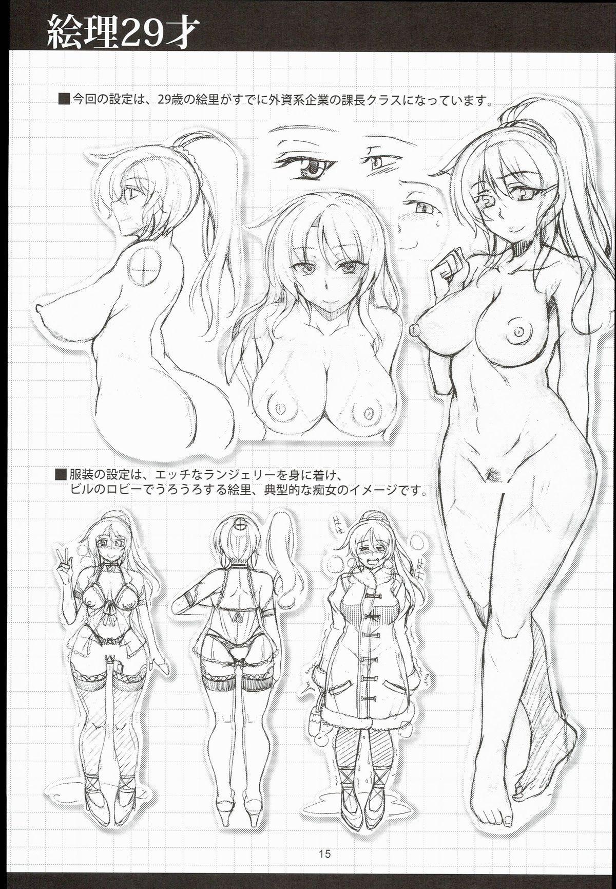 Eri 29-sai Aokan Roshutsu 16