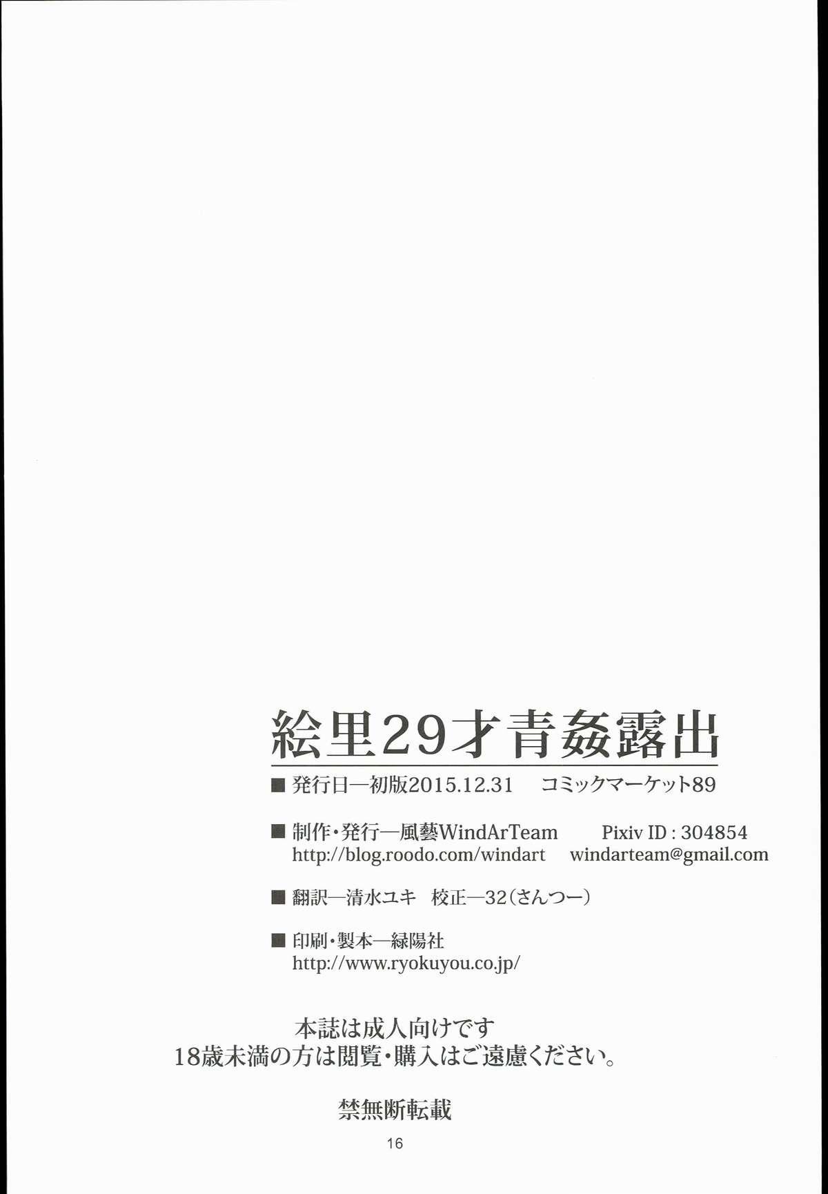 Eri 29-sai Aokan Roshutsu 17